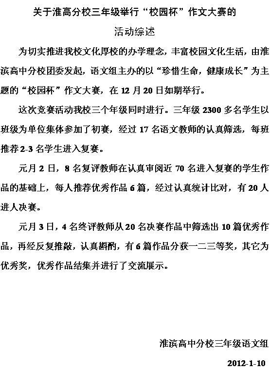 """关于淮高分校三年级举行""""校园杯""""作文大赛的活动综述"""
