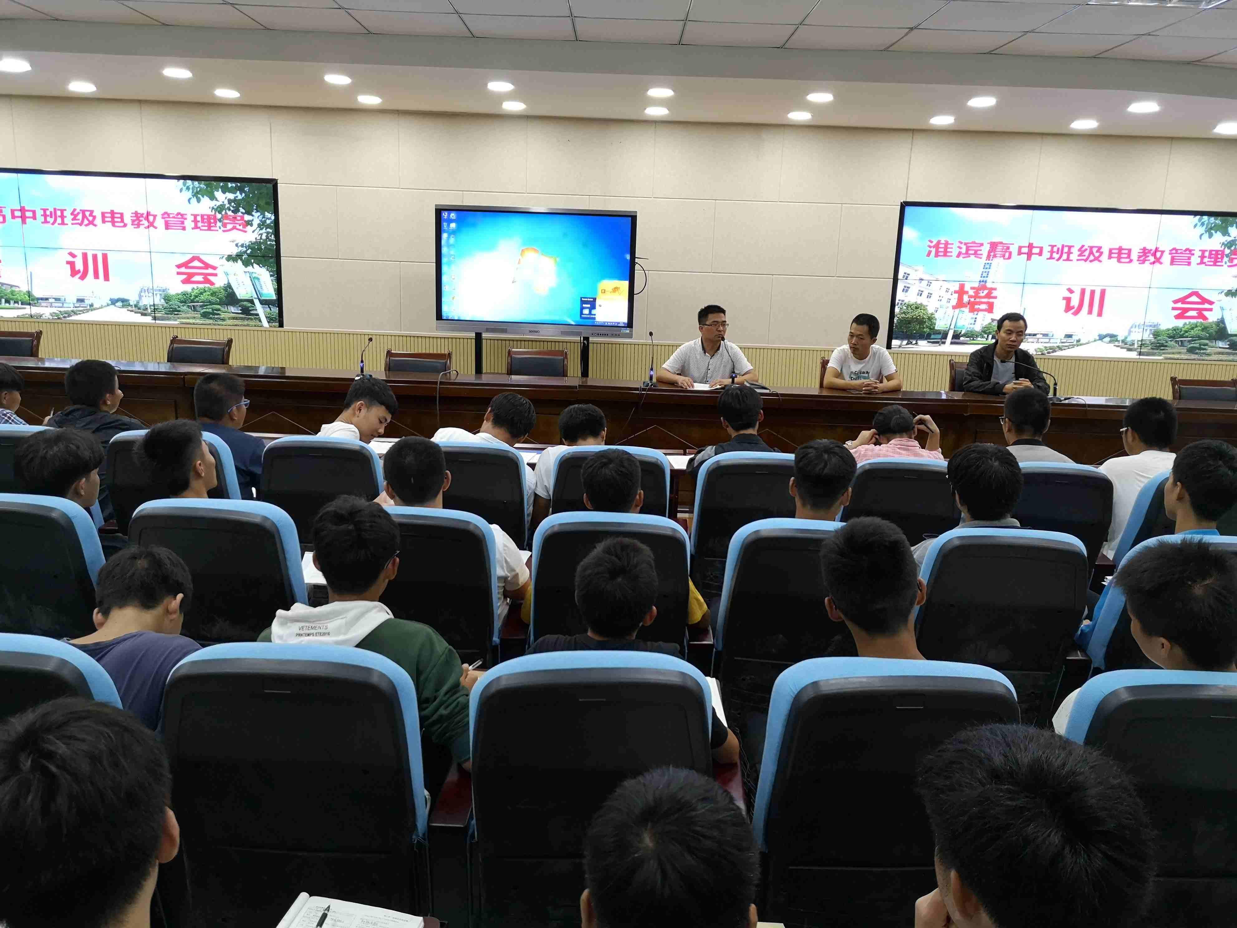 抓好信息技术培训  服务教育教学工作 --电教中心召开班级电教管理员会议